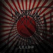 Hanormale - Amaterasu Omikam 1 - fanzine