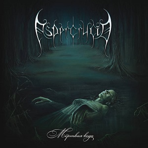 Aspercrucio – Dead Water 1 - fanzine